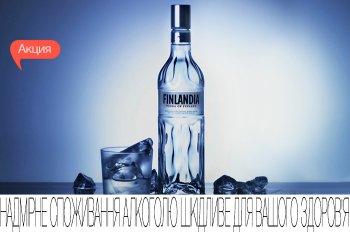 Скидки на финскую водку Finlandia!