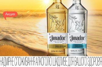 Скидки до 30% на пикантную текилу El Jimador!