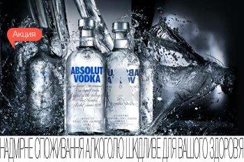 Скидки до 30% на водку Absolut!