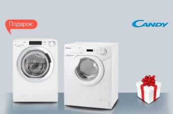 К стиральным машинам CANDY - подарок на выбор!