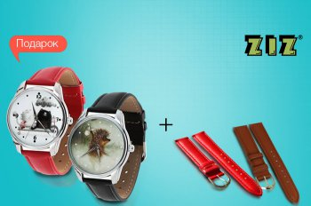 К наручным часам ZIZ дарим ремешок на выбор!