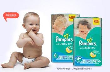 Лучшее предложение на подгузникик  Pampers и Active Baby!