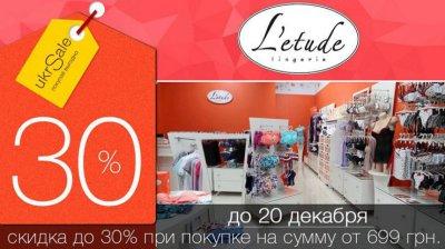 Скидки в 10, 15, 20 и 30% в магазинах белья  L'etude!