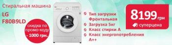 К стиральной машине – скидка 1000 грн!