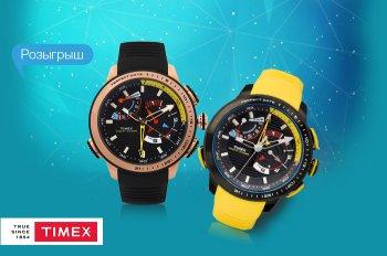 Приобретайте часы TIMEX и участвуйте в розыгрыше!