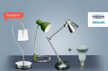 К настольным лампам MASSIVE и PHILIPS - светодиодная лампа в подарок!