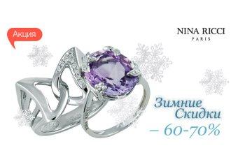 Зимние скидки до 70% на акционные ювелирные изделия Nina Ricci!