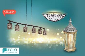 Скидки на светильники EGLO до 60%!