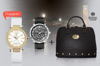 К женским наручным часам ROYAL LONDON - сумка в подарок!