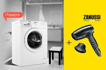 Дарим фен к стиральной машине ZANUSSI!