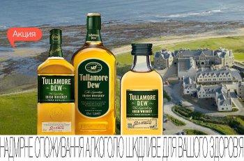 Скидки до 40% на ирландский виски Tullamore DEW!