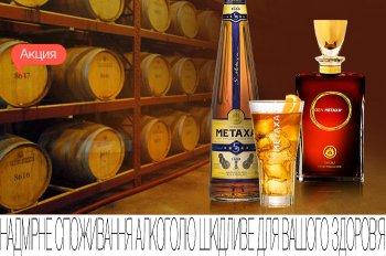 Скидки до 30% на бренди Metaxa!