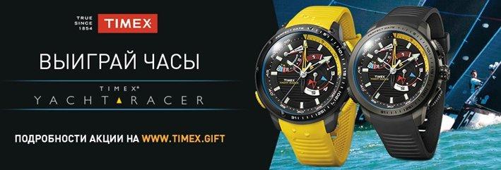 Розыгрыш часов Timex Yacht Racer в магазине Секунда!