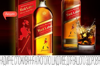 Скидки до 25% на виски Johnnie Walker!