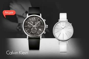Снижаем цены на наручные часы CALVIN KLEIN!