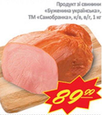 Буженина украинская ТМ Самобранка по супер цене!