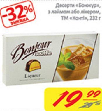 "Десерт ""Бонжур"" ТМ Конти по низкой цене!"