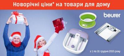 Новогодние цены на товары в Фокстрот!