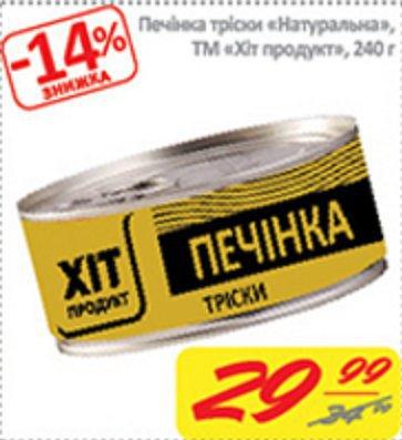 Печень трески ТМ Хит продукт по супер цене!