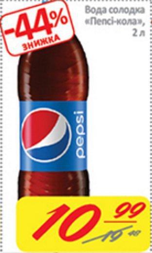 Pepsi по супер цене!