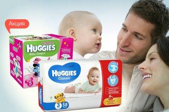 Лучшие цены на акционные подгузники Huggies!