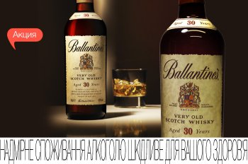 Скидки до 30% на виски Ballantine's!