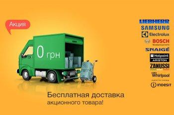 Бесплатная доставка по Украине акционного товара!