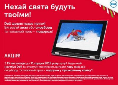 Розыгрыш призов среди покупателей мониторов Dell!