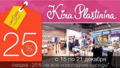 Скидки 25% в магазинах Kira Plastinina для владельцев клубных карт!
