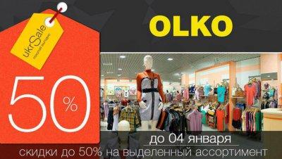 Скидки 50% в магазинах OLKO!