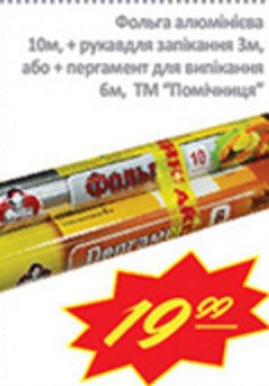 "Акция на товары для запекания ТМ ""Помічниця""!"
