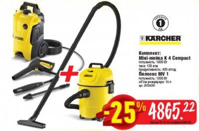 Комплект Karcher по супер цене!