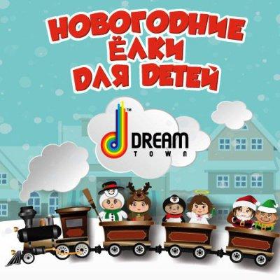 Праздничные новогодние программы для детей в ТРЦ «DREAM TOWN»!