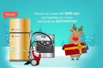Бесплатная доставка по Украине заказов на сумму от 5000 грн в пункты выдачи!