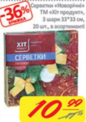 """Салфетки """"Новогодние"""" ТМ Хит продукт по супер цене!"""