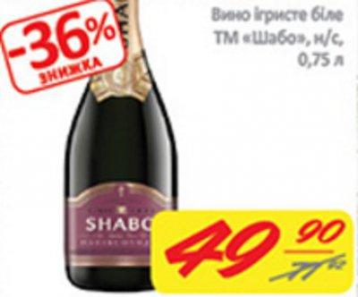 Сниженная цена на вино игристое белое Шабо!