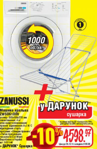 К стиральной машине Zanussi - сушилка в подарок!