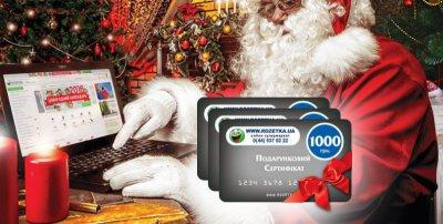 Напишите письмо Деду Морозу и выиграйте один из трёх сертификатов, номиналом в 1000 грн.