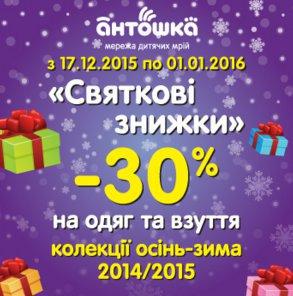 Скидка -30% на одежду и обувь коллекций 2014/2015 в Антошке!