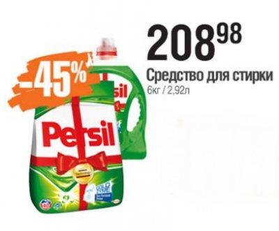 Скидка 45% на Persil для стирки!