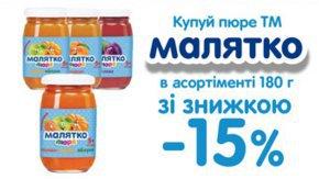 Скидка на детское питание от ТМ Малятко!