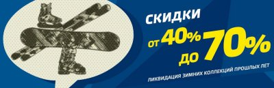 Скидки на зимние коллекции прошлых лет от 40 до 70% в Драйв-спорт!