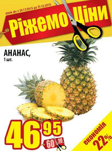 Супер цена на ананасы в Фуршете!