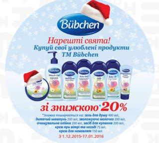 Товары для детей от ТМ Bubchen со скидкой 20%!