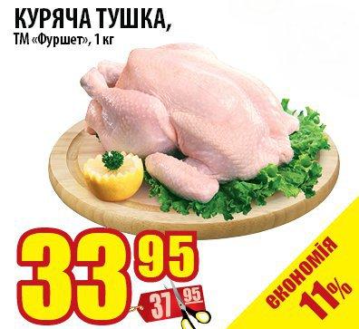 Тушка куриная по сниженной цене в Фуршете!