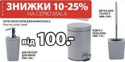 Аксессуары для ванной MALA по сниженной цене!