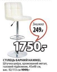 Барные стулья Hammel по низкой цене!