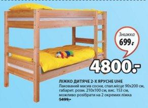 Детская кровать двухъярусная UHE со скидкой!