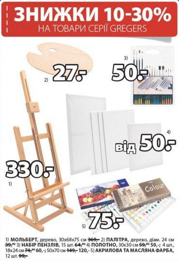 Детские товары для творчества со скидкой 30%!
