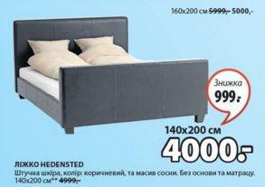Кровать двухспальная Hedensted по акции!